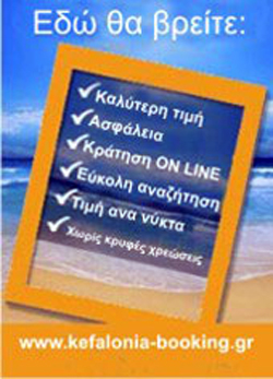 kefalonia-booking.gr
